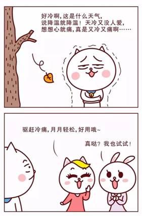男生喝月月舒的漫画_02