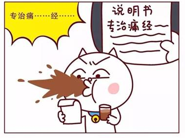 男生喝月月舒的漫画_06